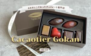 大阪・北浜 カカオにこだわったチョコレート専門店カカオティエゴカン
