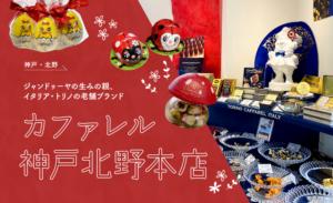 【神戸・北野】「カファレル神戸北野本店」ジャンドゥーヤの生みの親、イタリア・トリノの老舗ブランド