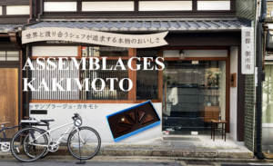 【京都・御所南】「ASSEMBLAGE KAKIMOTO(アッサンブラージュ・カキモト)」世界と渡り合うシェフが追求する本物のおいしさ