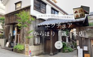 【大阪・空堀】「エクチュア からほり「蔵」本店」日本人に合うチョコレートを求めて