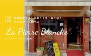 【神戸・元町】「ラ・ピエール・ブランシュ元町店」伝統的なフランス菓子を多く取り扱うチョコレート専門店