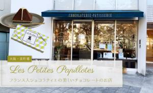 【大阪・京町堀】「レ・プティット・パピヨット(Les Petites Papillotes)」フランス人ショコラティエの美しいチョコレートのお店